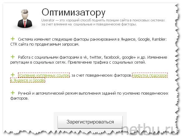 Userator оптимизатору