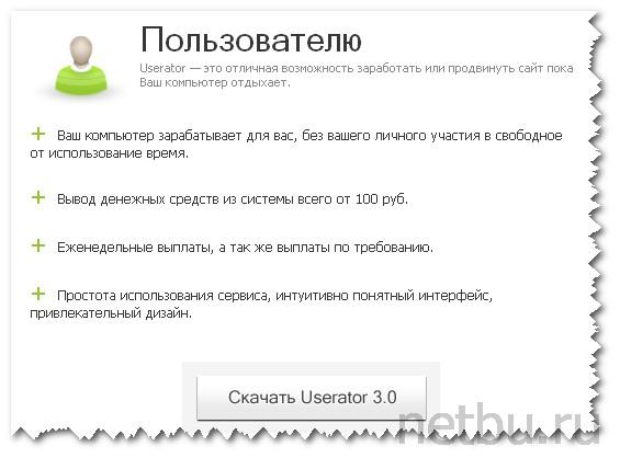 Юзератор пользователю