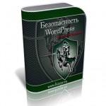 Видеокурс по безопасности WordPress