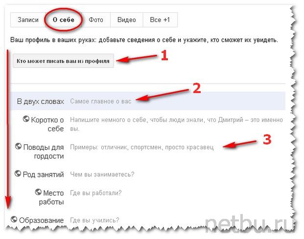 Заполнение профиля Гугл Плюс