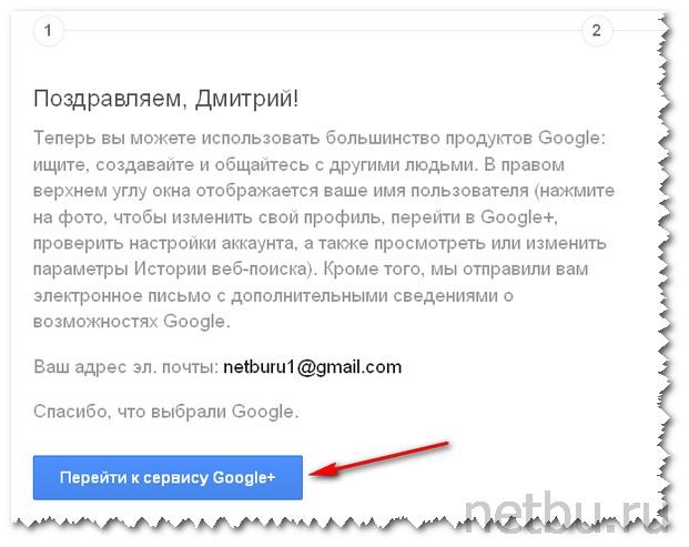 Перейти к сервису Google+
