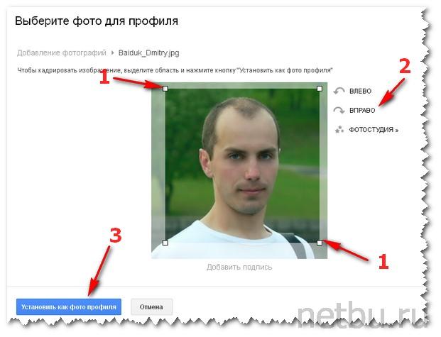 Установить фото профиля