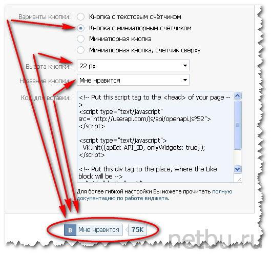 Дизайн кнопки Мне нравится Вконтакте для сайта
