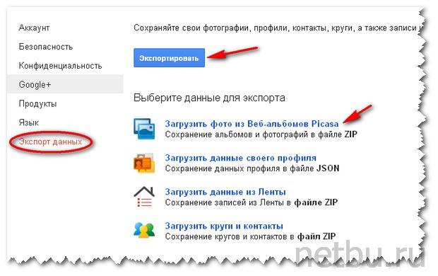 Экспорт данных из Google Plus