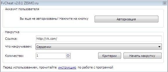 Приложение накрутки лайков и подписчиков