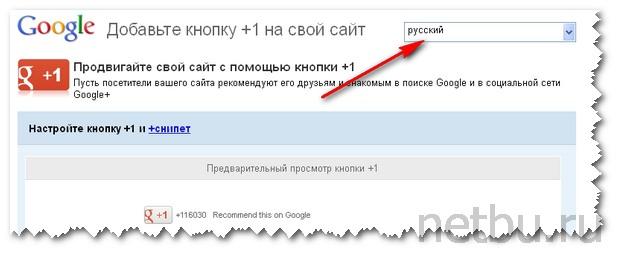 Google - русский язык