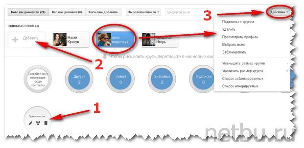 Изменение настроек круга Google+