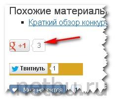 Кнопка +1 под статьей