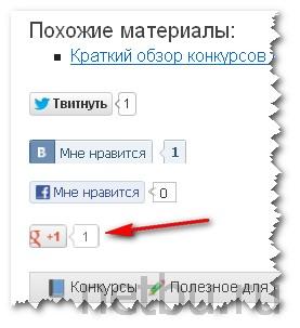 Кнопка +1 на сайте