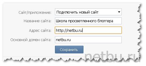 Кнопка социальной сети Вконтакте Мне нравится