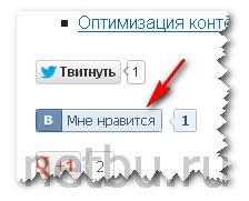 Мне нравится Вконтакте кнопка