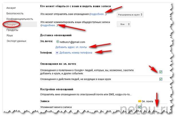 Настройка Google+