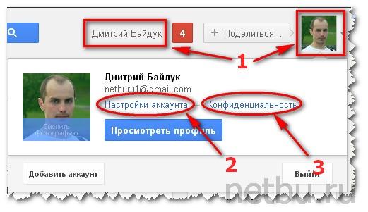 Настройка аккаунта Google Plus
