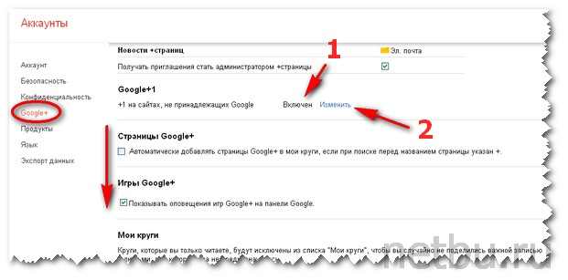 Настройка Гугл Плюс