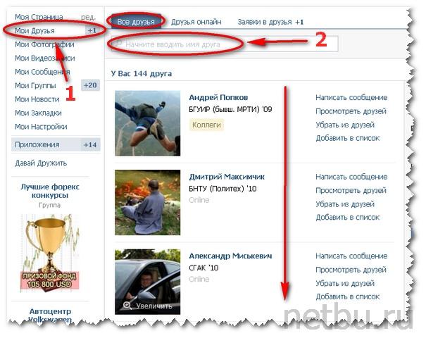 Поиск друга Вконтакте