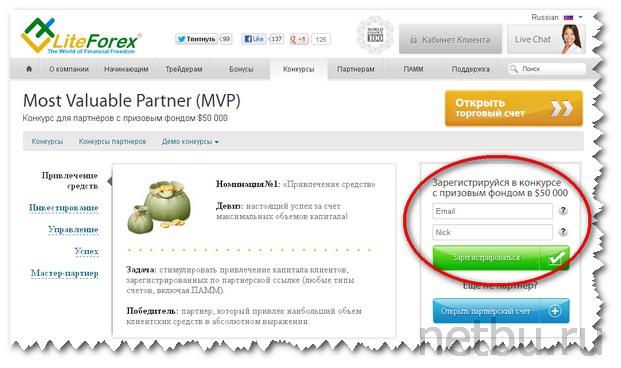 Регистрация в конкурсе LiteForex