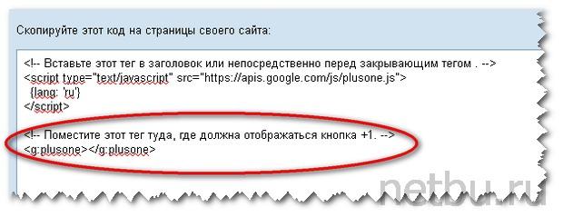 Скопировать вторую часть кода Google кнопки