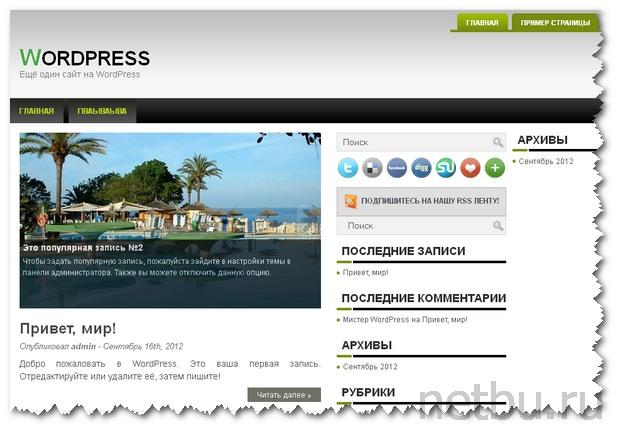 Тема WordPress Camellia