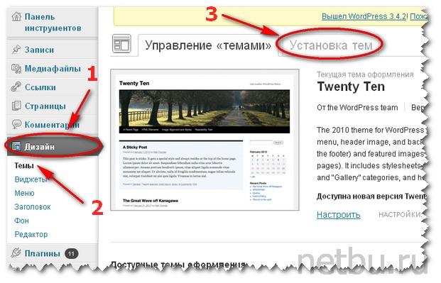 WordPress: установка темы