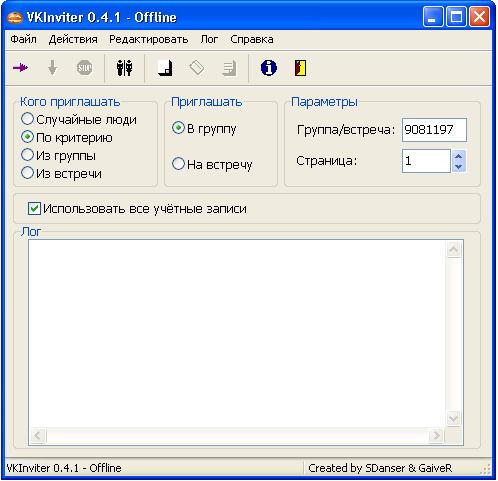 VInviter - раскрутка групп Вконтакте
