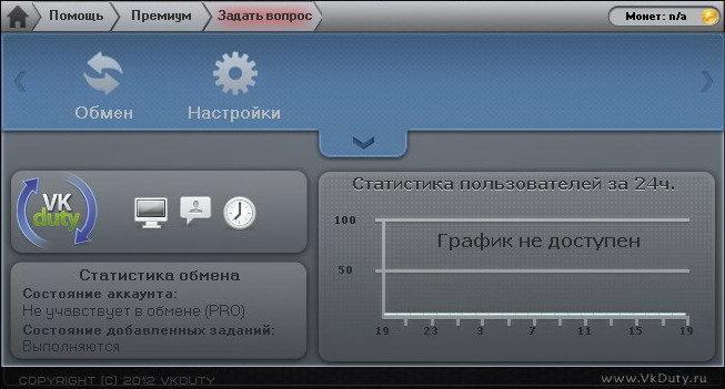 Лайков на вк компьютер программу накрутка