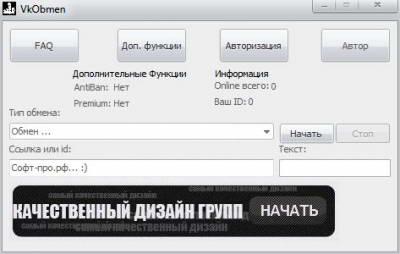 VkObmen - программа для раскрутки бесплатно