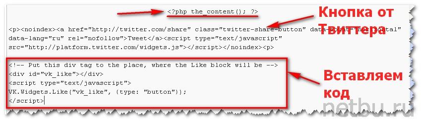 Вставить код Мне нравится в single.php