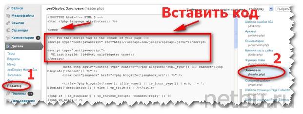 Вставить код Мне нравится Вконтакте