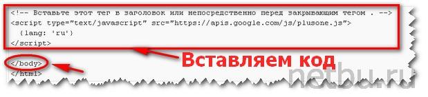 Вставляем код кнопки поделиться на сайт WordPress
