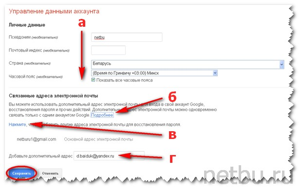 Управление данными аккаунта Google