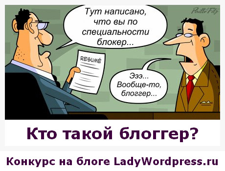 Кто такой блоггер?