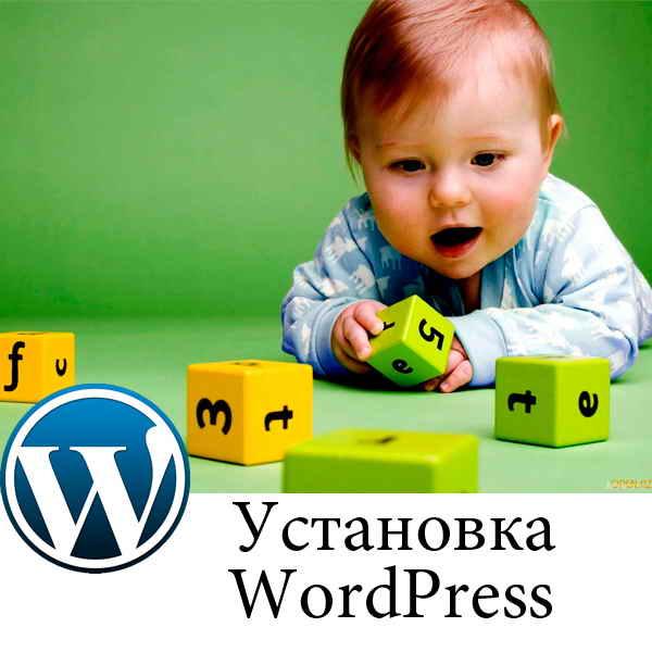 Простая установка WordPress