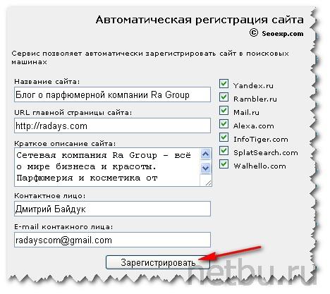 Автоматическая регистрация сайта