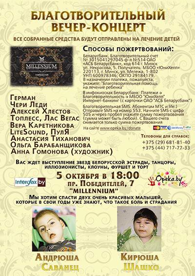 Благотворительный вечер-концерт