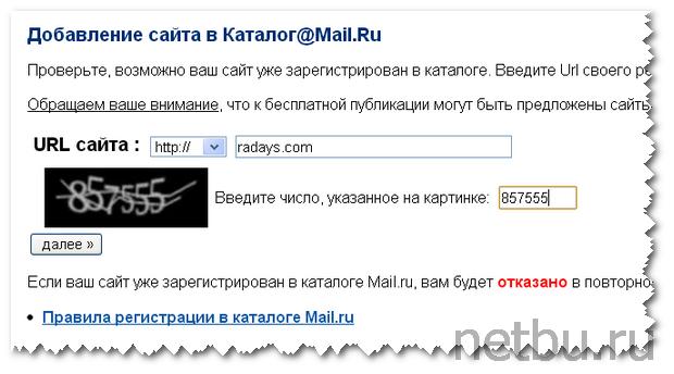 Добавить сайт в Mail ru