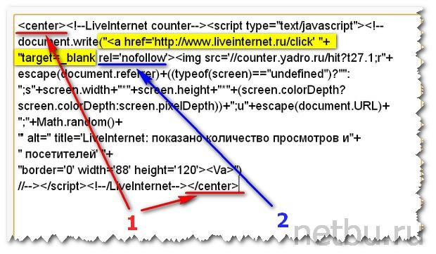 Доработка html кода посетителей