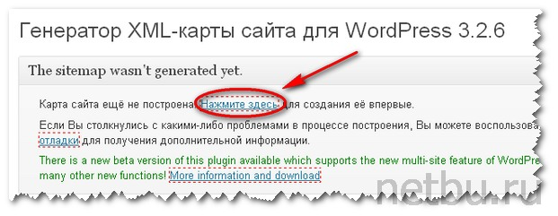 Генератор XML карты сайта WordPress