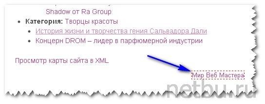 Как удалить ссылку разработчика плагина со страницы карты сайта Dagon Design Sitemap Generator?
