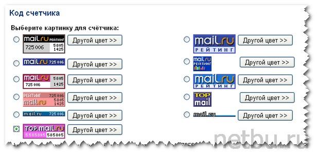 Картинка для счетчика Mail ru