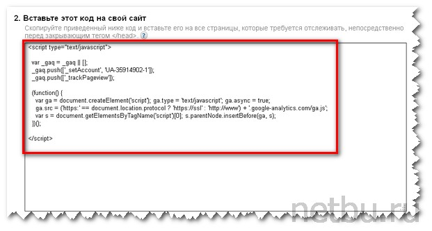 Код Google Analytics для установки счетчика посещений