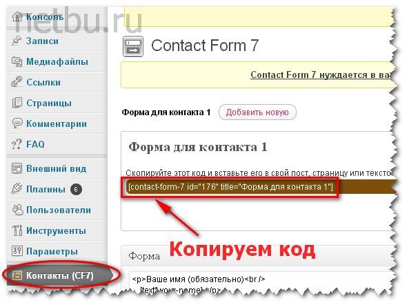 Копируем код: плагин Contact Form 7