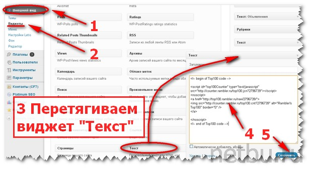 Добавить на сайт html-код бесплатного Rambler счетчика