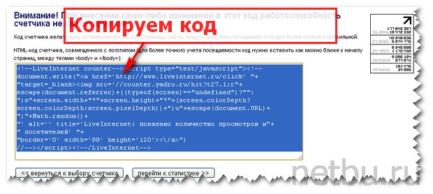 Копируем код счетчика LiveInternet