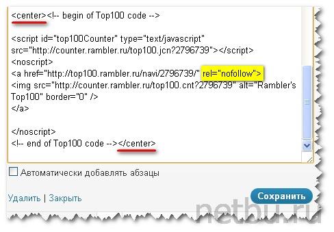 Настройка кода счетчика посещений