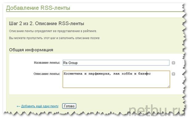 Описание RSS ленты