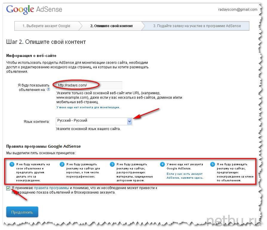 Описание сайта в Гугл Адсенс