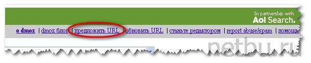 Предложить url - регистрация в DMOZ