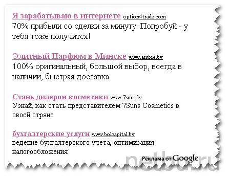 Пример контекстной рекламы Google Adsense