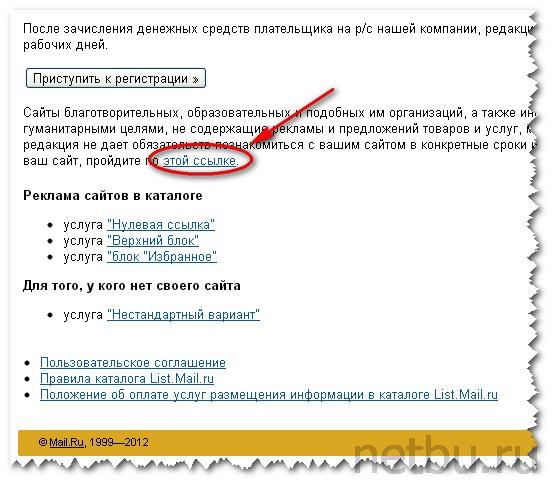 Регистрация сайта в каталоге Mail ru
