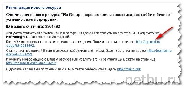 Регистрация счетчика нового ресурса Майл ру